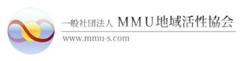 札幌、東京、大阪、名古屋、福岡での異業種交流会を定期開催!【一般社団法人MMU地域活性協会】